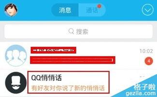 手机QQ悄悄话发送教程 教程图片 格子啦