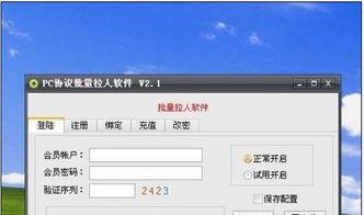启航QQ群批量拉人软件 v2.3 中文绿色版下载