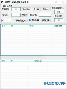 QQ名片自动回赞软件 情圣自动点赞好友软件 v1.2绿色版下载