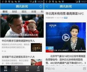 腾讯新闻手机客户端图文视频结合-腾讯新闻安卓2.2版上架 单手横划换...