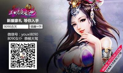 赤冥手-8090游戏微信号:youxi8090   赤天游戏GM:2850968065   赤天玩家交...