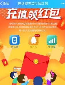 手机QQ充值领红包