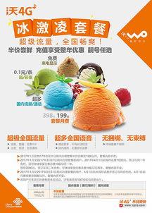 中国联通推出 冰激凌套餐 语音 流量全国畅爽使用 -移动通信杂志社