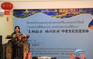 民对老挝人民的深情厚谊,表明中方对中老全面战略合作伙伴关系的高...