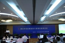 天津北方网讯   :9月16日,2011中国(天津)演艺产业博览会的高层...