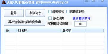 天缘QQ群成员提取软件免付费版下载 天缘QQ群成员提取软件破解版...