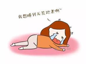 看了这幅漫画就知道,每位陪睡妈都有一部 血泪史