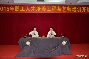 ...:为开班典礼上茶艺培训学校的茶艺师正在为学员表演.-古城区首届...