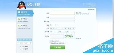 如何绕过手机验证码申请QQ号码