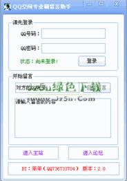 最新如何进行QQ空间留言群发,提高访问