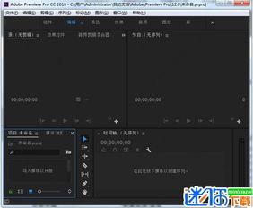 Premiere Pro CC 2018破解版下载 Premiere Pro绿色精简版免费下载 ...