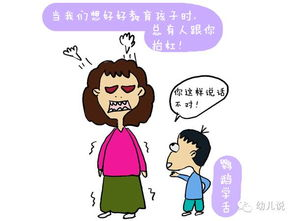 形容孩子不听话的说说 形容孩子不听话的成语 孩子不听话的心情短语