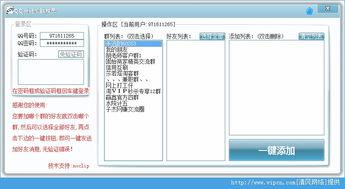 qq群批量加好友软件下载 QQ一键加群成员官方版 V1.10 绿色版 清风...
