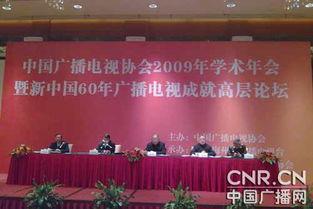 中国广播电视协会2009年学术年会在梅州举行