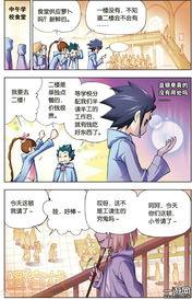 斗罗大陆漫画3