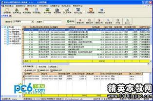 劳动合同管理软件