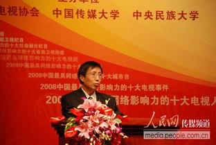 中国广播电视学刊 编辑部副主任陈富清现场发言
