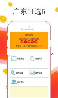 广东11选5走势图查询 广东11选5体彩购买appv4.4.4 安卓版 腾牛安卓网
