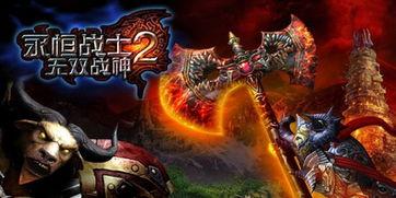 战神之路 永恒战士2 无双战神 新手攻略 iPhone 台湾游戏网