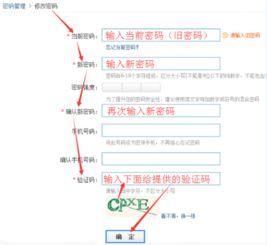 怎样改QQ密码