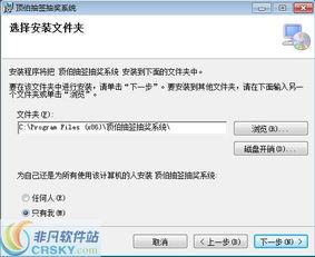 抽签排序分组系统安装截图 抽签排序分组系统安装的过程