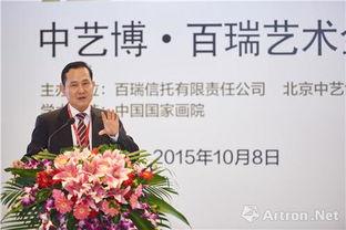 ...瑞艺术金融高峰论坛在京举行