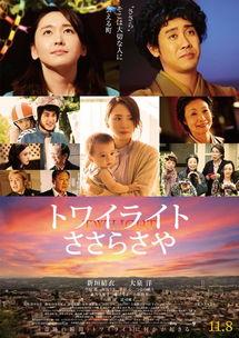 ...为快 上海国际电影节 日本电影周 展映影片