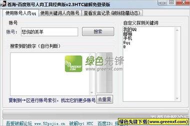 苍海百度账号人肉工具 苍海高级人肉机 V3.1 去广告免登陆版软件下载