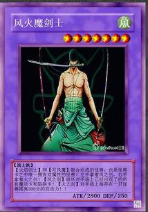 游戏王之神之子 no 26风火魔剑士 转送给了城之内