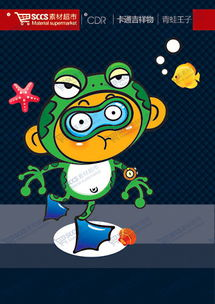 青蛙王子简笔画画法