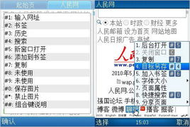 ...上利器 UC与QQ手机浏览器全面对决