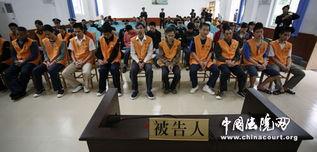 东兴市黑社会25名被告在法庭接受法院的宣判.-中越跨国旅游涉黑案...