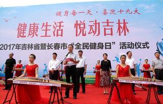 长春吉康-...吉林 吉林省暨长春市2017年 全民健身日 活动