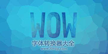 字体转换器哪个好 字体转换器大全 字体转换器排行榜 字体转换器软件...
