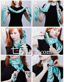方巾丝巾的系法图解 秋季保暖又美观
