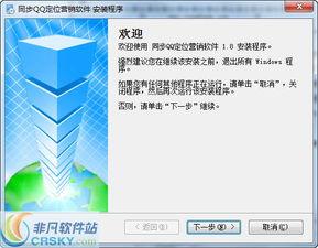 同步QQ定位营销软件安装截图 同步QQ定位营销软件安装的过程