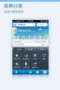 手机QQ浏览器3.2下载 苹果iPhone4软件 -手机QQ浏览器3.2 for 苹果...