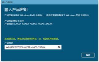 如何正确安装windows10(家庭、专业版)