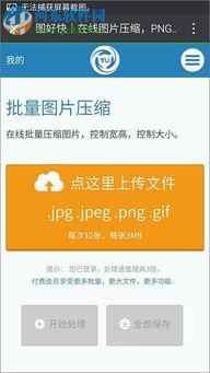 QQ群如何上传照片
