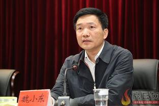 魏小东同志任中共商丘市委书记
