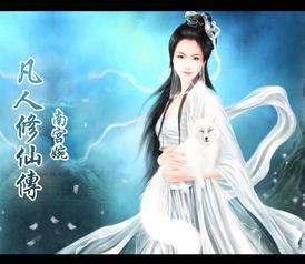 凡人修仙传 官方网站
