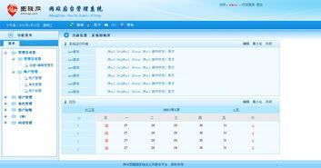 网站后台管理系统
