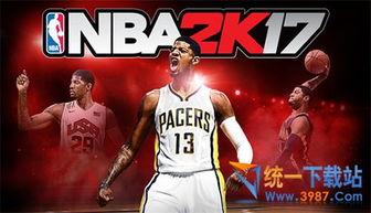 NBA2K17中文版游戏下载 NBA2K17单机游戏下载 免费下载 统一下载站