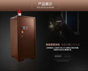 ...D 1000 高级电子密码保管箱 H1000 W520 D450