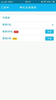 手机QQ为什么聊天记录会自动删除