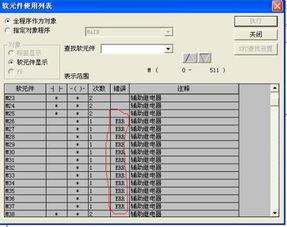 三菱plc程序软原件使用列表中有ERR,是怎么回事 程序检查无错误