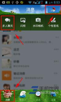 手机QQ怎么多人聊天