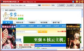刷流量软件 博客网页刷访问量工具下载v1.0绿色免费版