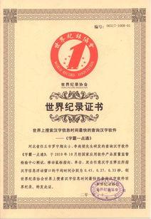 68.com.cn/.   最少(全球唯一):《新华字典、现代汉语词典——电...