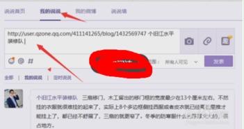 QQ空间里的图片怎么添加超级链接